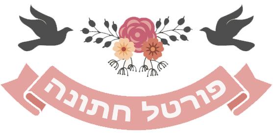 לוגו פורטל חתונה